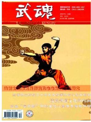 武魂体育文化期刊