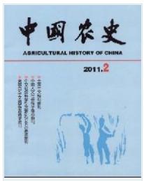 《中国农史》农业经济问题