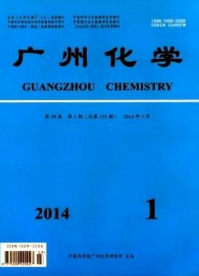 广州化学化工科技期刊