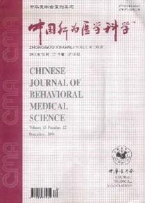 《中华行为医学与脑科学杂志》国家级期刊生物医学论文发表