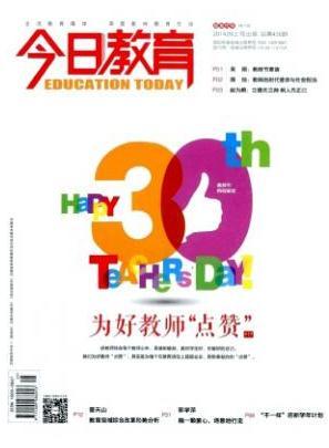 重庆教育期刊今日教育