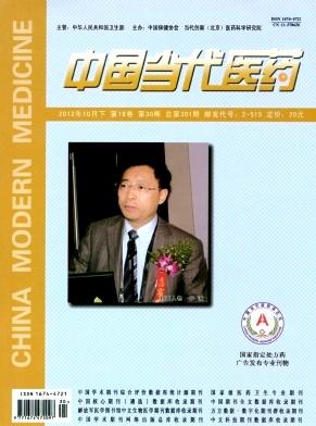 《中国当代医药》医学期刊投稿