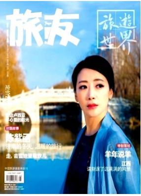 旅游世界(旅友)山东文化期刊