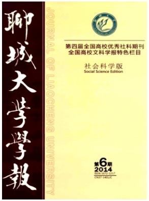 聊城大学学报(社会科学版)