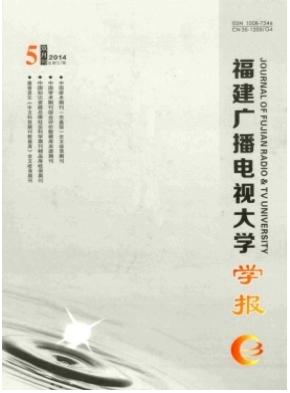 福建广播电视大学学报福建省学报发表