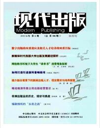 现代出版杂志核心期刊总库收录格式
