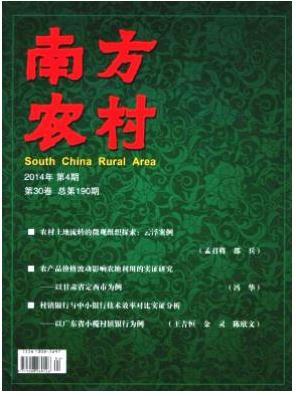 南方农村广东省农业期刊