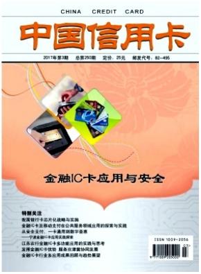 中国信用卡省级经济时刊
