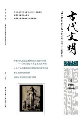 古代文明CSSCI期刊