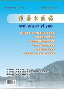 《维吾尔医药》国家级期刊杂志征稿