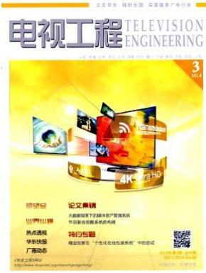 电视工程电视科技杂志发表