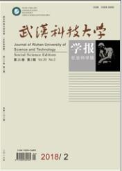 武汉科技大学学报社会科学版杂志