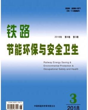 铁路节能环保与安全卫生铁路科技期刊