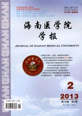 《海南医学院学报》核心级医学期刊征稿论文发表