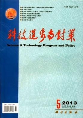 《科技进步与对策》期刊投稿论文发表