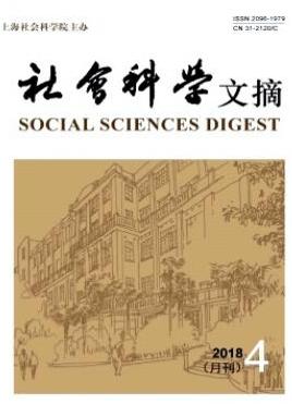 社会科学文摘省级期刊投稿