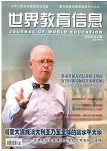 《世界教育信息》教育论文发表刊物