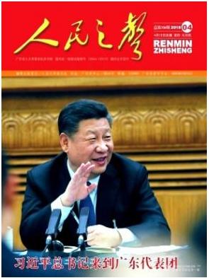人民之声广东省政法期刊