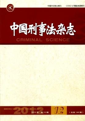 《中国刑事法杂志》国家级期刊征稿论文发表