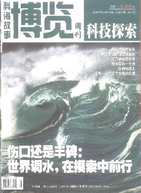 《科海故事博览》省级科技期刊论文