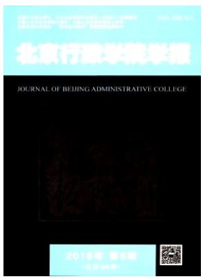 北京行政学院学报CSSCI南大核心期刊