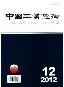 论文 经济期刊《中国工业经济》