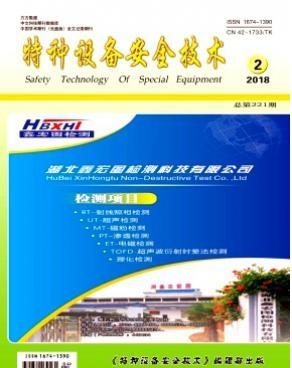 特种设备安全技术机械设备期刊