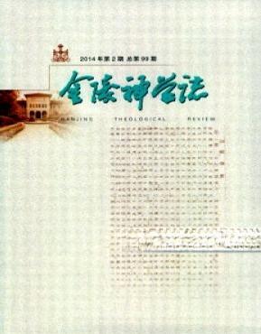 金陵神学志省级文化期刊