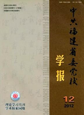 《中共福建省委党校学报》期刊征稿
