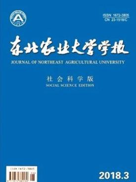 东北农业大学学报(社会科学版)论文发表