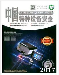 中国特种设备安全杂志是2015年北大核心期刊吗
