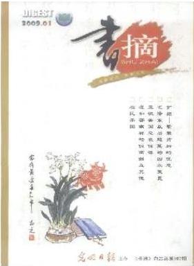 书摘省级文学期刊