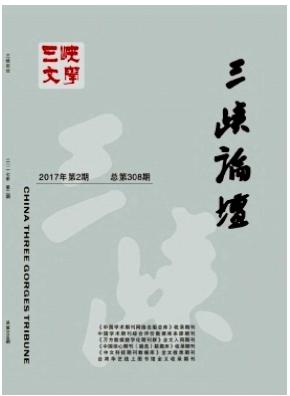 三峡论坛(三峡文学理论版)文学期刊