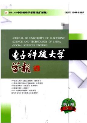 电子科技大学学报(社科版)
