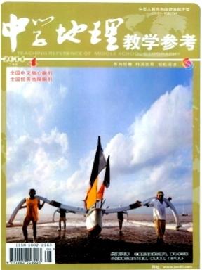 中学地理教学参考杂志发表