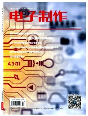 电子制作电子科技期刊