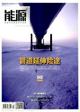 能源资源科技期刊
