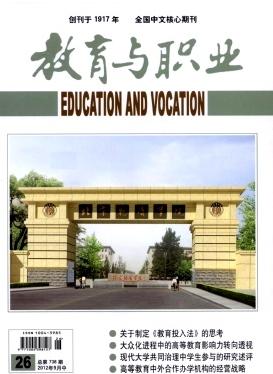 北大核心教育期刊论文发表《教育与职业》