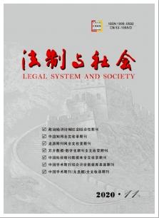 法制与社会云南省法学期刊