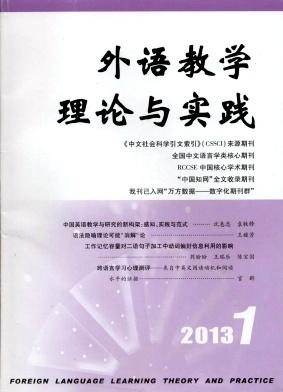 《外语教学理论与实践》教育核心期刊征稿