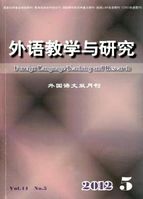 《外语教学与研究》教育期刊征稿