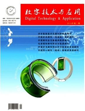 数字技术与应用天津市电子期刊