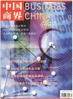 中国商界经济类理论期刊