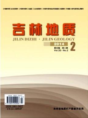 吉林地质吉林省级地质期刊审稿