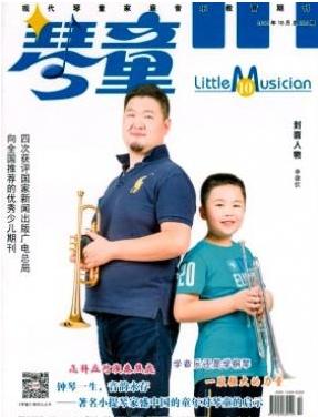 琴童艺术教育期刊