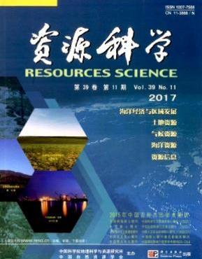 资源科学CSCD期刊
