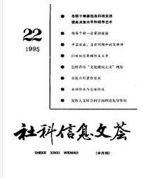 社科信息文荟杂志在线征收论文要求