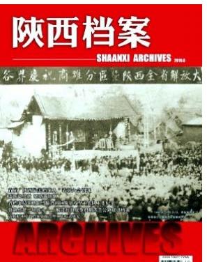 陕西省期刊发表陕西档案