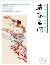 名家名作杂志山西省作家协会主办刊物