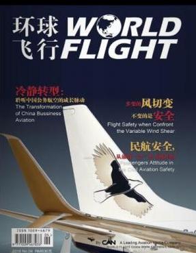 环球飞行国家级科技期刊
